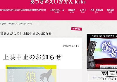 右翼団体の街宣予定受け ドキュメンタリー映画上映中止:朝日新聞デジタル