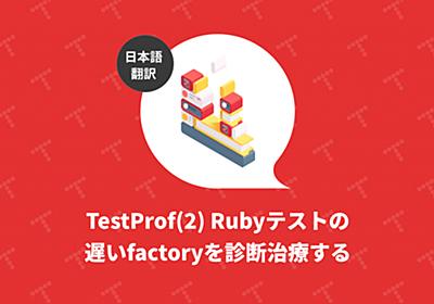TestProf(2) Rubyテストの遅いfactoryを診断治療する(翻訳)|TechRacho(テックラッチョ)〜エンジニアの「?」を「!」に〜|BPS株式会社