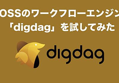 「Digdag」を使って依存関係のあるタスクをコードベースで管理する - タダケンのEnjoy Tech