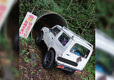 Googleナビに案内された驚きのトンネルがこちら「トンネルというより排水口に入っていく感が…」「行けたという実績ができてしまった」 - Togetter