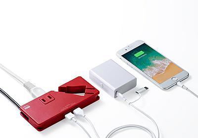 [画像] サンワサプライ、持ち運びに好適な充電用USBポートつき薄型電源タップ (1/3) - PC Watch