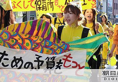 なぜ低い?保育士の給料 「あと10万円は増えないと」:朝日新聞デジタル