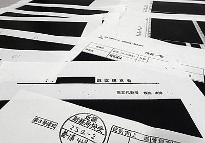 公文書クライシス:保存ルール、大臣もなし 全官庁で 廃棄、散逸の恐れ - 毎日新聞