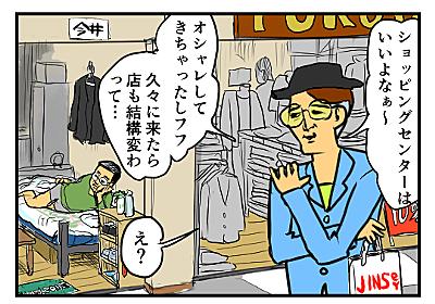 【4コマ漫画】テナン人   オモコロ