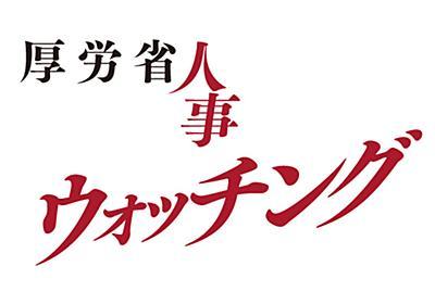 第1回 厚労官僚が「加藤派」に宗旨替えする日 – 集中出版 SHUCHU PUBLISHING