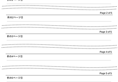 【wkhtmltopdf】ヘッダに「ページ数/総ページ数」を挿入する at softelメモ