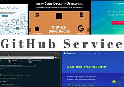 GitHubが大変身!Web開発向けの万能ツールに変えてくれるサービスをまとめてみた! - paiza開発日誌