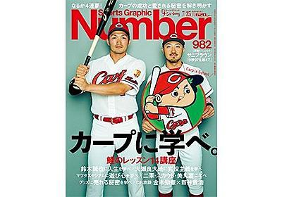 11連敗の翌日に「カープ特集」を発売した、Number編集長の告白。 - プロ野球 - Number Web - ナンバー