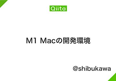 M1 Macの開発環境 - Qiita