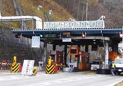 「上田~松本の近道」無料に 国道254号「三才山トンネル」「松本トンネル」無料開放へ | 乗りものニュース