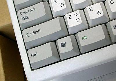 ASCII.jp:Windowsキー絡みのショートカットは徐々に増えて、減って、また増えている (1/2)