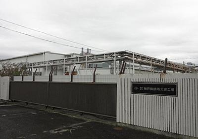 「国の製造業への信頼揺るがせた」神戸製鋼に罰金1億円 立川簡裁 - 産経ニュース
