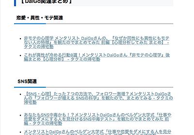 【はてなブロガー向け】他サイトを参考に、ユーザー用サイトマップを作ってみた!(ブログ運営) - タクミの帰宅塾