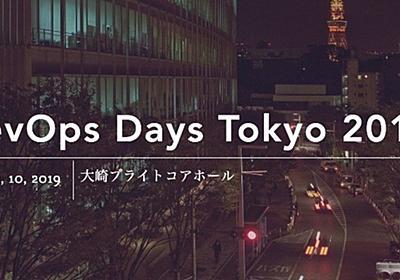 2019-04-10 DevOps Days Tokyo 2019 Day2|諏訪真一|note