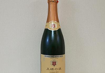 【ワイン】王様の涙 スパークリング・セミセコ - ZeekなGoe のんべぇブログ