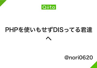 DIS例2 / PHPは配列型と辞書(HaspMap)型が区別不能な言語! | PHPを使いもせずDISってる君達へ - Qiita