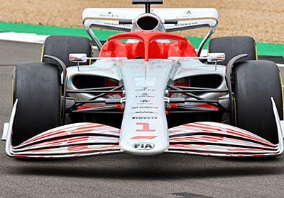 2022年導入の次世代F1マシンが初披露。バトル活性化が期待される革新的デザイン   F1   autosport web