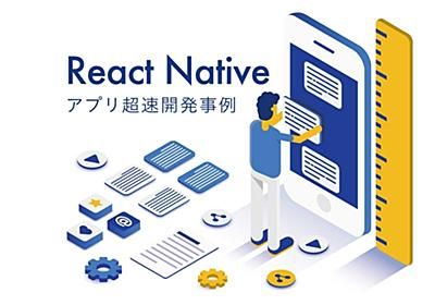 React NativeでiOS/Androidアプリを丸っと開発! Nature Remo開発で分かった長所と短所 - エンジニアHub|若手Webエンジニアのキャリアを考える!
