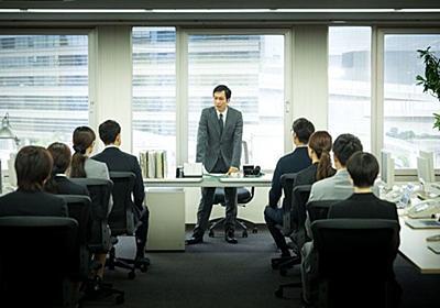 役職者を「さん付け」する会社が崩壊するワケ | 上司と部下の常識・非常識 | 東洋経済オンライン | 経済ニュースの新基準