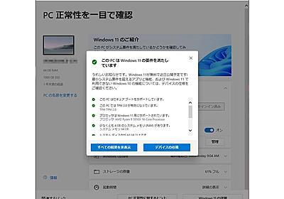 10月5日のWindows 11発売前にPCをチェック。互換性確認ツールが誰でも入手可能に - PC Watch