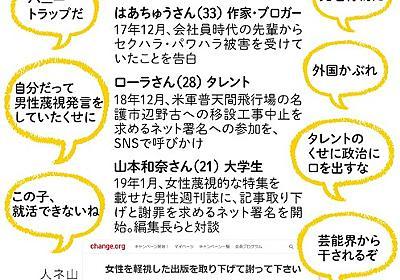 (サヨナラしたい8つの呪縛:1)「声あげる女性、黙れ」の空気:朝日新聞デジタル