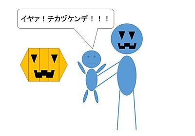 ハロウィンの飾りに興奮する次女について - narut0n's blog