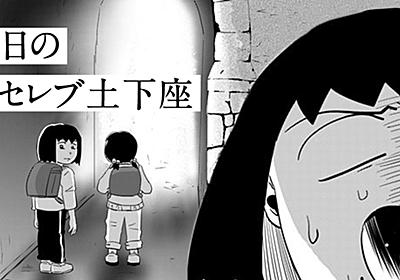 【漫画】あの日のラブセレブ土下座   オモコロ