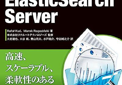 Elasticsearch の Query DSL の基本 - ひだまりソケットは壊れない