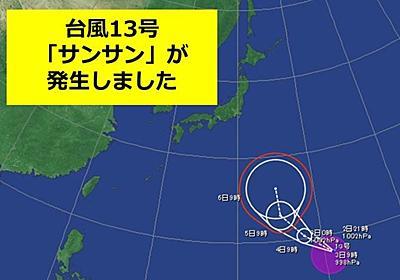 台風13号「サンサン」が発生しました(日直予報士 2018年08月03日) - 日本気象協会 tenki.jp