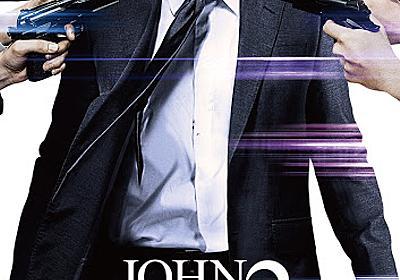ジョン・ウィック:チャプター2(字幕版) - Movies & TV on Google Play