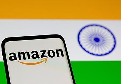 アマゾンがインドで不正行為、国内や米議員から調査・解体求める声