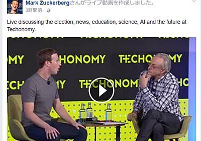 ザッカーバーグCEO、「大統領選の結果はFacebookのせい」に反論 - ITmedia NEWS
