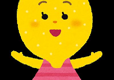 あの酢生姜を超えるかも? 「レモン酢」がすごいらしい【サタデープラスより】 - とまじ庵弐式
