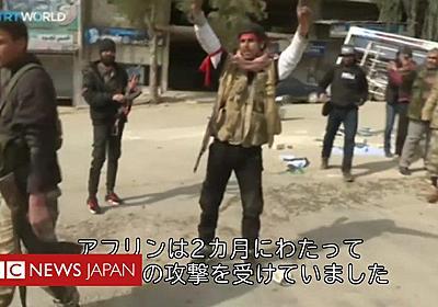 【シリア内戦】トルコ軍がアフリンに侵攻 何が起こった? - BBCニュース