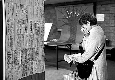 「朝鮮学校に寄せられた中傷メッセージの展示は自作自演」デマが拡散、作者の思いは
