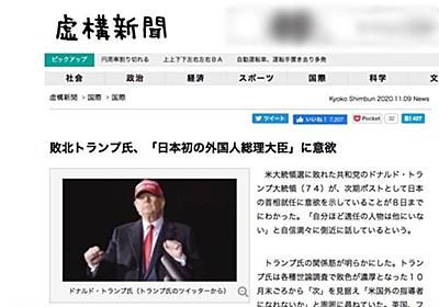 「日本初の外国人総理大臣」虚構新聞が話題 ソースは20年前の朝日新聞?→調べてみると記事実在!: J-CAST ニュース【全文表示】