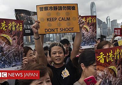 香港デモ 中国の監視を避ける、新たな通信手段が広がる - BBCニュース