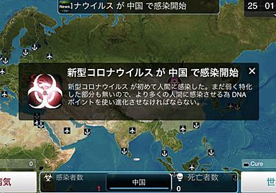 感染ゲーム『Plague Inc.』が中国で人気に。新型コロナウイルスの中国政府への疑惑を受けて | AUTOMATON