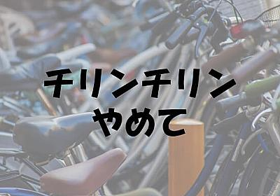 歩道で自転車のベルを鳴らすな! | ズッカズの森