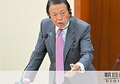 少子化の原因「産んだら大変とばかり言うから」 麻生氏:朝日新聞デジタル
