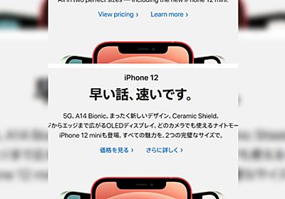 「翻訳した方、お疲れ様です…」iPhone12の紹介ページの日本語訳から翻訳者の苦悩を感じる - Togetter