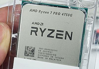 Zen 2コア採用のAPU「Ryzen PRO 4000」シリーズがデビュー、価格は19,980円から - AKIBA PC Hotline!