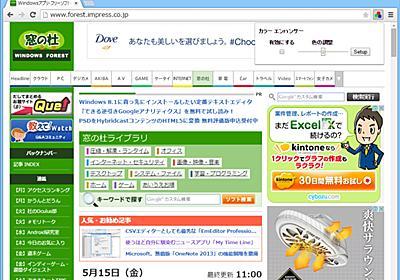 【レビュー】色覚異常の人のために開発された「Google Chrome」用の拡張機能「カラー エンハンサー」 - 窓の杜