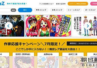 海賊版に負けない漫画サイト運営術 ネギま!作者に聞く:朝日新聞デジタル