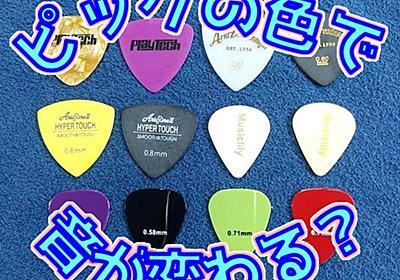 【 ピック 音 】 ピックの色による音の違いを調べたよ💖 – ギターいじリストのおうち