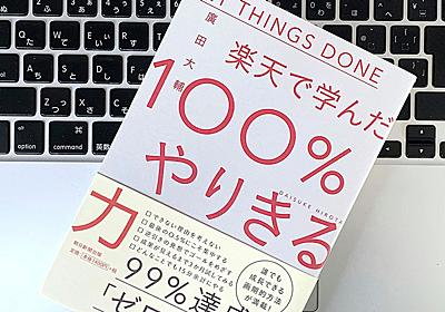 楽天で学んだ。結果を出す「やりきる力」の鍛え方:書評 | ライフハッカー[日本版]