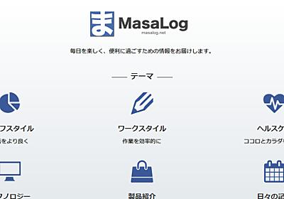 ブログのトップページを一から作成し直しました | MasaLog