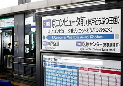 スパコン最寄り駅「京コンピュータ前」改名へ 「富岳」は副駅名か|総合|神戸新聞NEXT