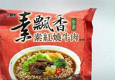 台湾おすすめのインスタントラーメン!維力 素飄香 素紅燒牛肉風味麵 - ふんわり台湾