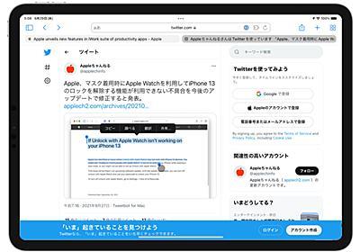 iOS 15のSafariで表示したWebサイトやTwitterなどに投稿されている画像からテキスト認識表示を利用してテキストを抽出する方法。